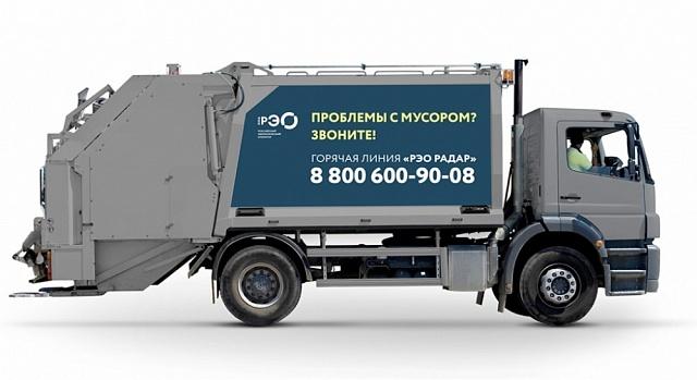"""Открыта """"горячая"""" линия по мониторингу ситуации с ТКО"""