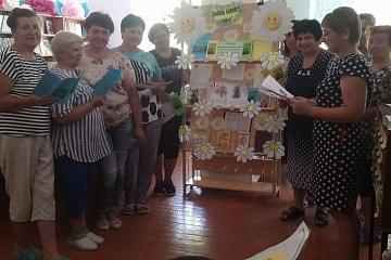 Книжная выставка и литературный час « Ромашковое счастье»