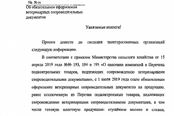 Об обязательном оформлении ветеринарных сопроводительных документов