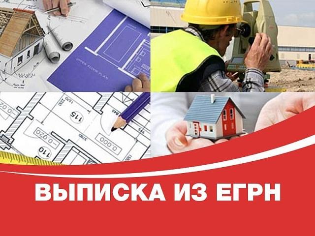 Кадастровая палата по Кировской области назвала самые запрашиваемые данные о недвижимости в 2019 году