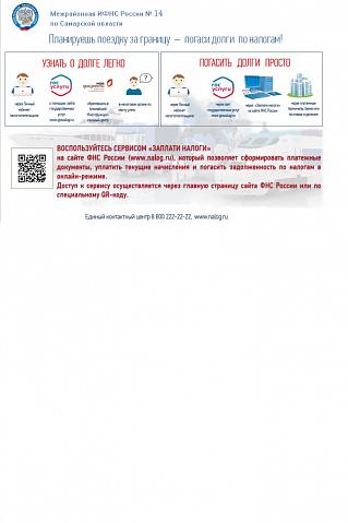 Межрайонная ИФНС № 14 по Самарской области информирует