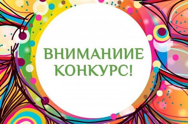 конкурс  Воронежской области «Территория идей»