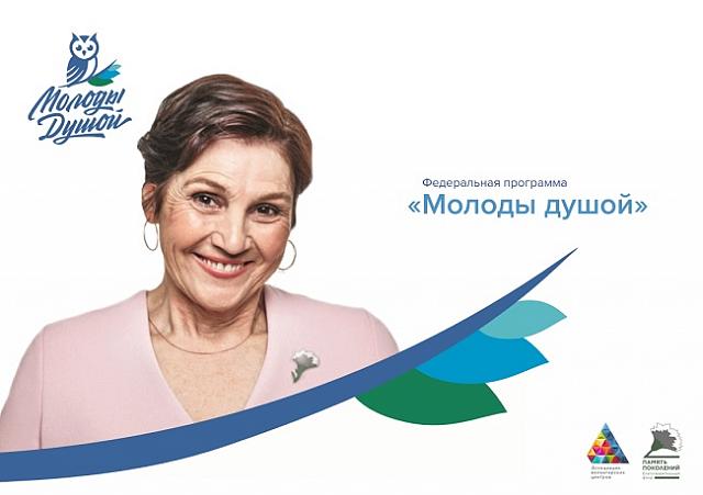 Всероссийский грантовый конкурс поддержки социальных проектов «Молоды душой»