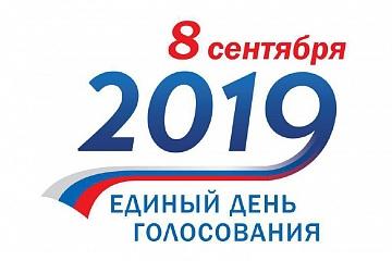 8 Сентября 2019 года единый день голосования!