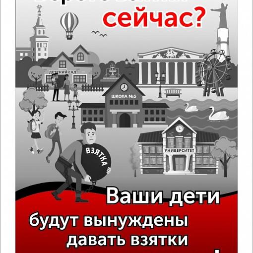 Международный молодежный конкурс социальной антикоррупционной рекламы «Вместе против коррупции!», организованного Генеральной прокуратурой РФ