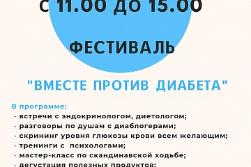 "Фестиваль ""Вместе против диабета"""
