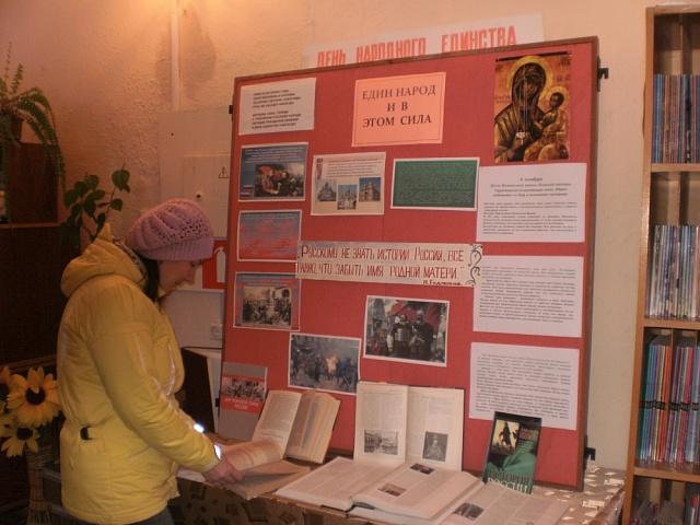 5 ноября в Центральной библиотеке прошел  исторический видео-экскурс  «Спасая Родину и веру!»