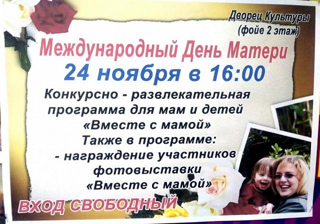 """Программа проведения праздника """"День Матери"""" 24 ноября 2019 г."""
