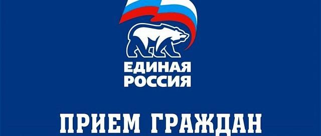 """Прием граждан ВПП «ЕДИНАЯ РОССИЯ"""""""