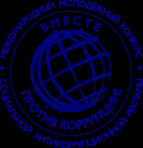 Международный молодежный конкурс социальной антикоррупционной рекламы Вместе против коррупции!