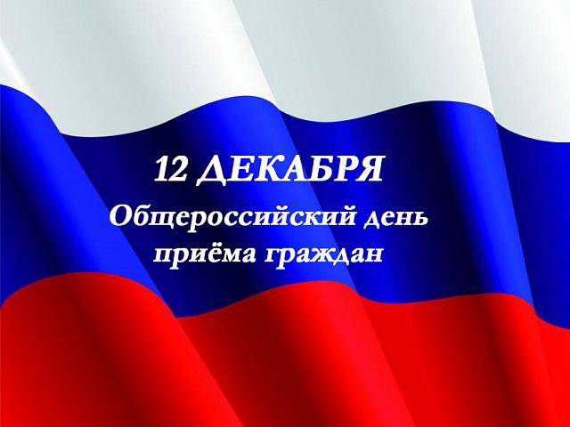 Общероссийский день приема граждан в День Конституции Российской Федерации 12 декабря 2019 года