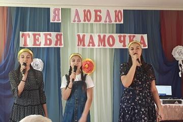 Отчётный концерт « Я люблю тебя мамочка».