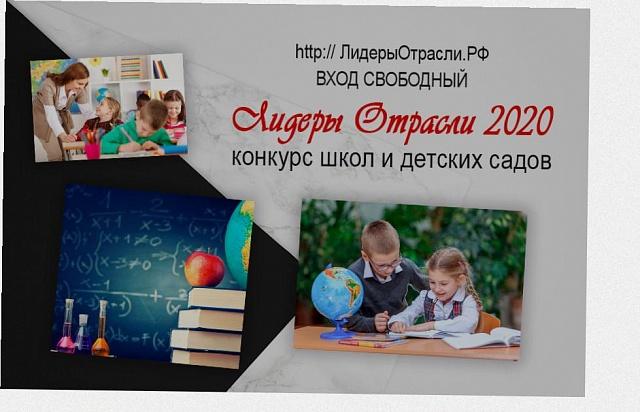 """Конкурс """"Лидеры России"""" 1"""