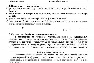 Региональная гражданско-патриотическая акция «Письма с фронта»