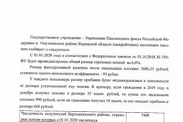 Информация ПЕНСИОННОГО ФОНДА по индексации страховых пенсий с 01.01.2020 года