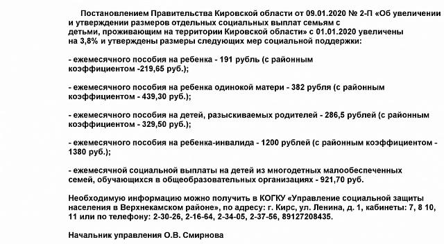 Об увеличении и утверждении размеров отдельных социальных выплат семьям с  детьми, проживающим на территории Кировской области» с 01.01.2020 года