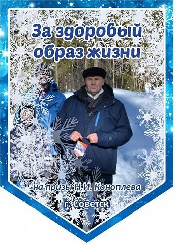 16 февраля состоятся соревнования по лыжным гонкам, посвященные Дню защитника Отечества, на призы Н.И. Коноплёва! Все на лыжню!