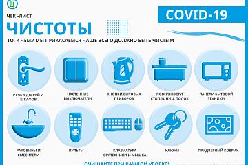 Как защититься от гриппа и коронавируса?
