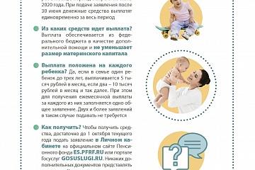 Ежемесячная выплата семьям с детьми до трех лет