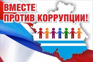 Конкурс «Вместе против коррупции!».