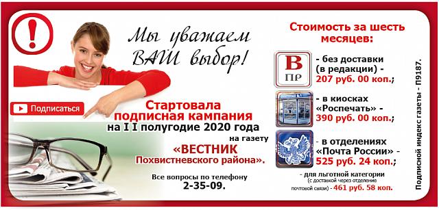 """Стартовала подписная компания на 2 полугодие 2020 года на газету """"Вестник Похвистневского района"""""""