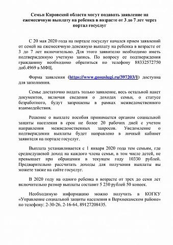 Семьи Кировской области могут подавать заявление на ежемесячную выплату на ребенка в возрасте от 3 до 7 лет через портал госуслуг