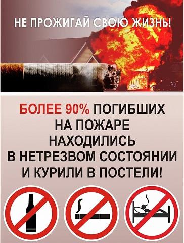 Правила пожарной безопасности при курении