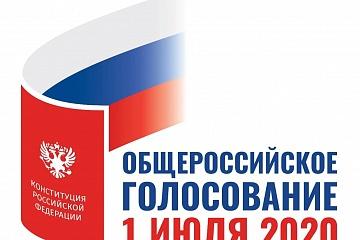 1 июля 2020 года Общероссийское голосование  по поправкам в Конституцию РФ