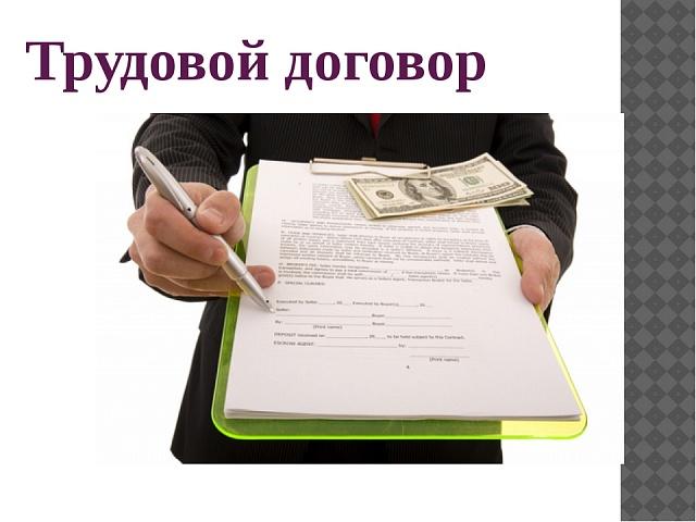 О признании трудового договора заключенным на неопределенный срок