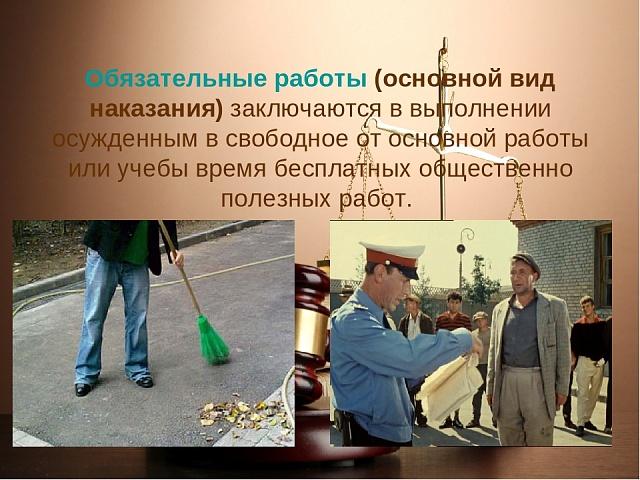 Изменен порядок отбывания наказания в виде принудительных работ