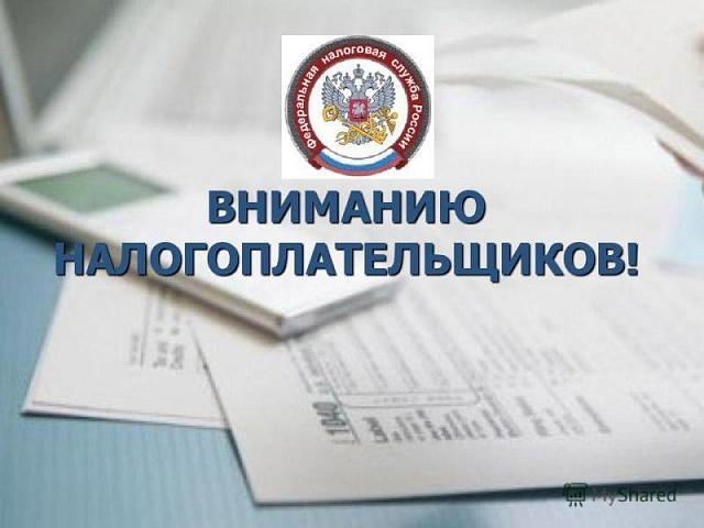 Межрайонная ИФНС России №16 по Самарской области  информирует физических лиц и индивидуальных предпринимателей