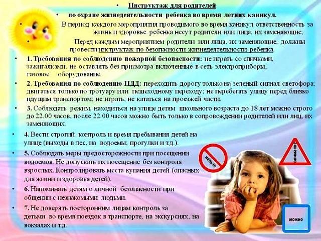 Не оставляйте детей без присмотра – это опасно!
