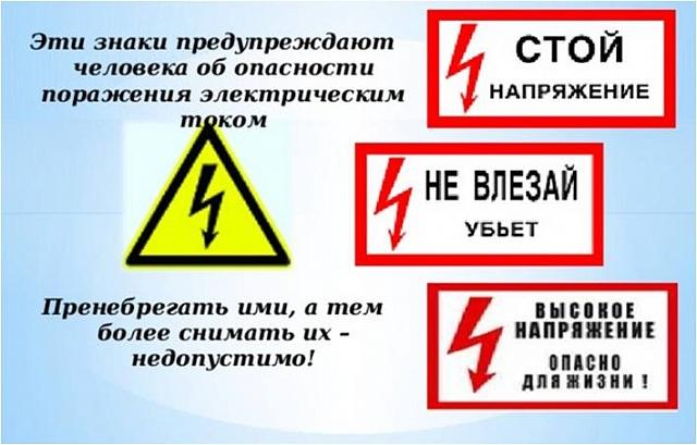 «МРСК ВОЛГИ» - «Самарские РС» Волжский РЭС  Правила поведения вблизи энергообъектов