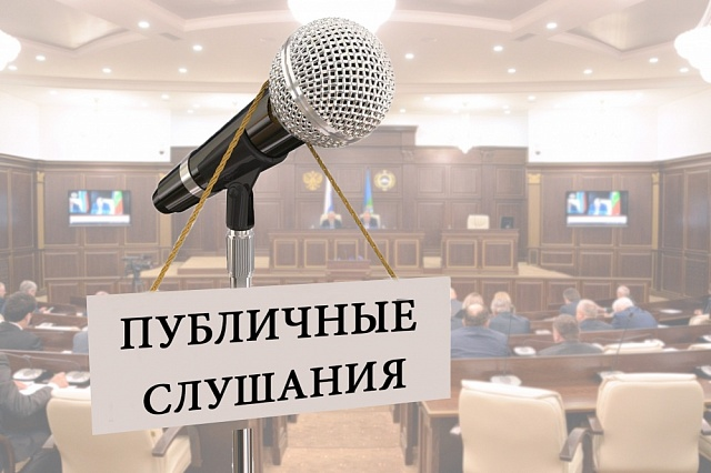 «Оповещение о проведении публичных слушаний».