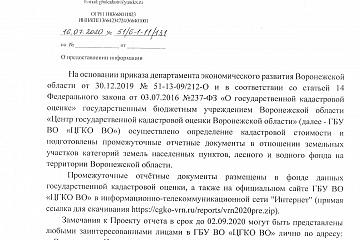 Письмо от 16.07.2020_page-0001