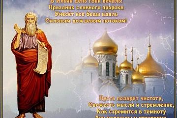"""Информминутка """"Ильин день"""""""