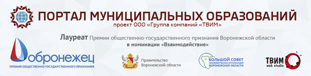 Доронежец - лауреат премии общественно-государственного признания Воронежской области