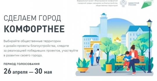Жители области активно выбирают объекты благоустройства 2021 года