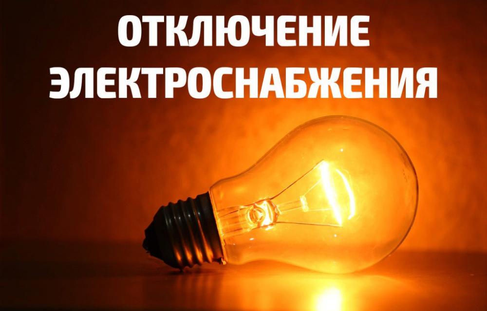 Отключение электроэнергии 22.10.2021