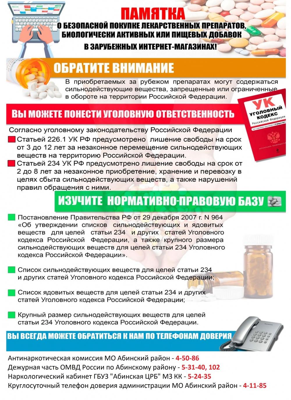 Памятка о безопасной покупке лекарственных препаратов, биологически активных и пищевых добавок в зарубежных интрнет-магазинах