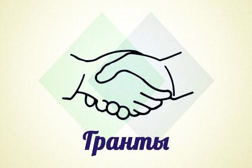 Объявление на проведение конкурса на получение субсидий (грантов) для поддержки социально ориентированных общественных объединений и социально ориентированных некоммерческих организаций