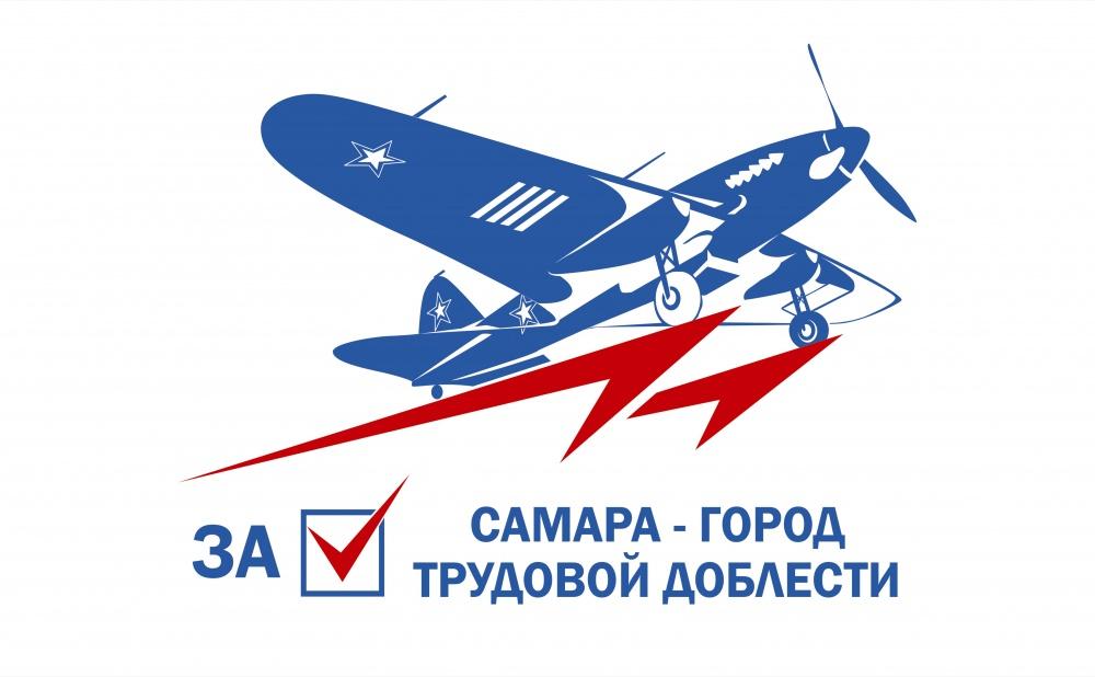 Почти 200 000 жителей Самарской области отдали свой голос за присвоение Самаре почетного звания «Город трудовой доблести».   Ты с нами?
