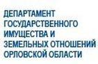 Департамент государственного имущества и земельных отношений Орловской области повторно информирует