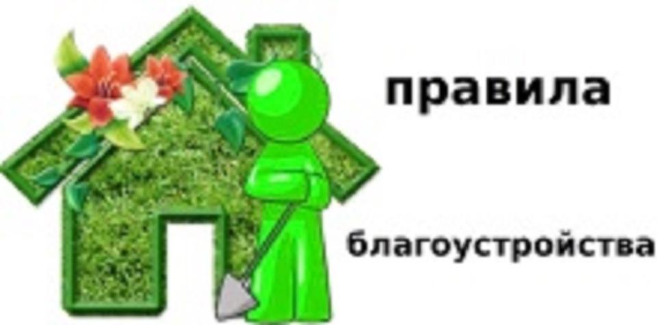 Правила содержания объектов благоустройства, организации  уборки, обеспечения чистоты и порядка на территории муниципального образования Адамовский поссовет