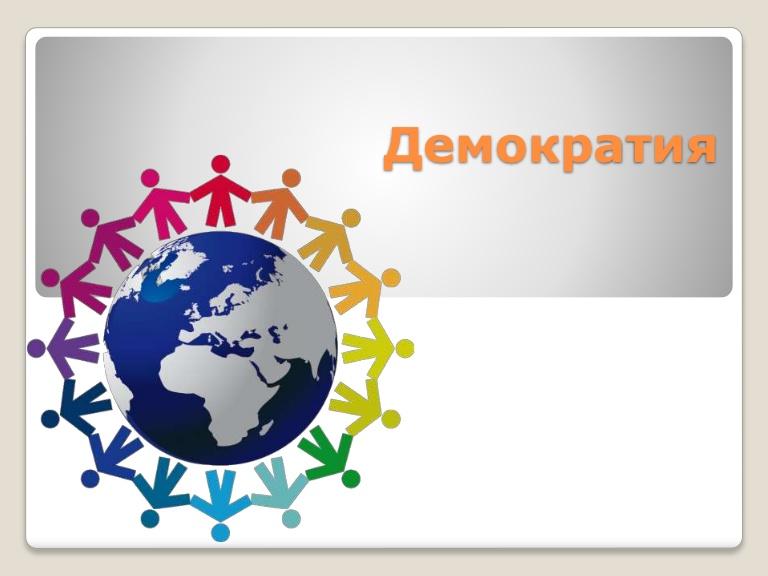 «Международный день демократии»