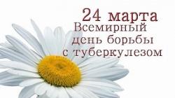 24 марта – Всемирный день борьбы с туберкулезом!