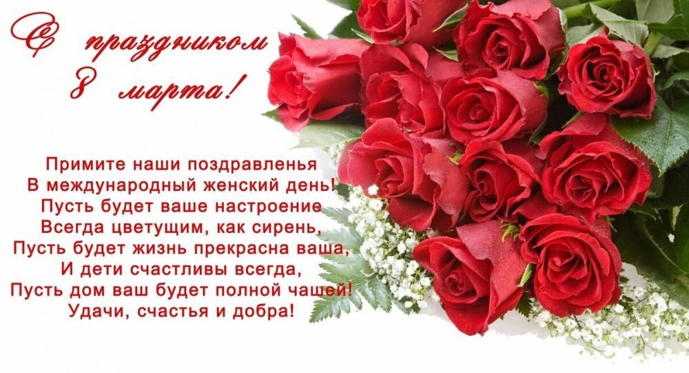 Дорогие женщины, поздравляем с международным женским  Днем 8 МАРТА!