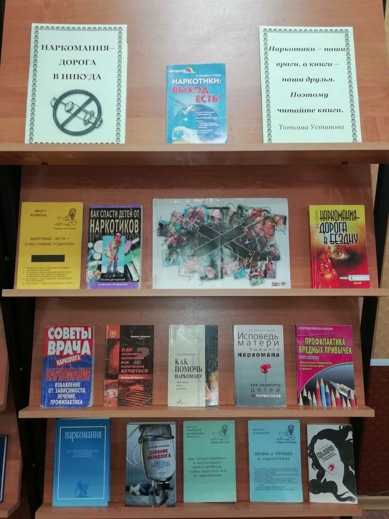 Давыдовская поселковая библиотека предлагает своим читателям книжную выставку «Наркомания – дорога в никуда»