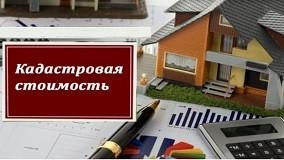 22 августа вологжанам расскажут как узнать кадастровую стоимость недвижимости