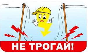 Программа профилактики детского электротравматизма.
